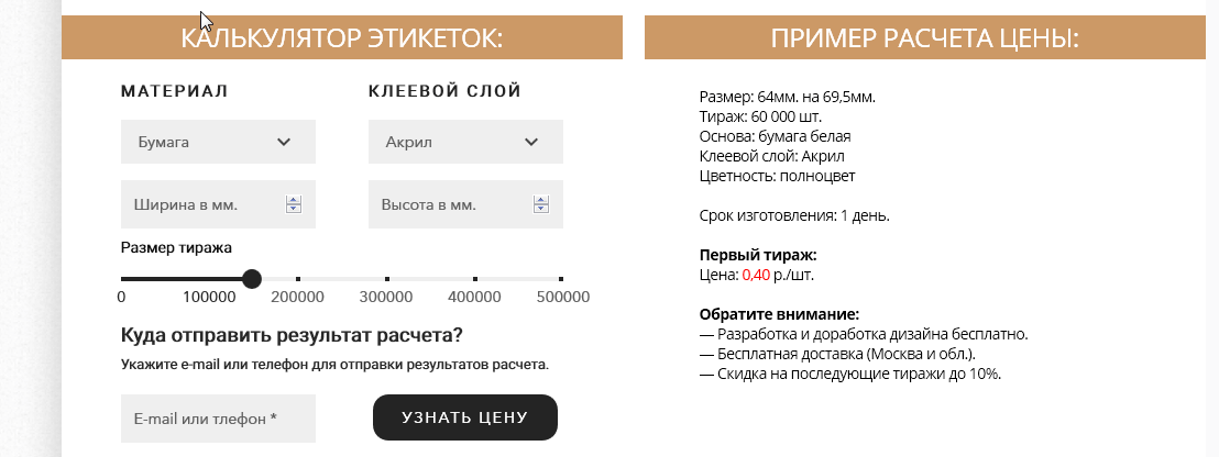 Калькулятор тиража этикеток на сайте типографии Престиж