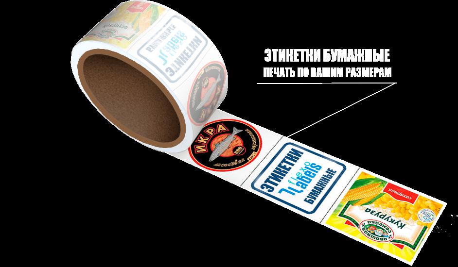 Этикетки на бумаге