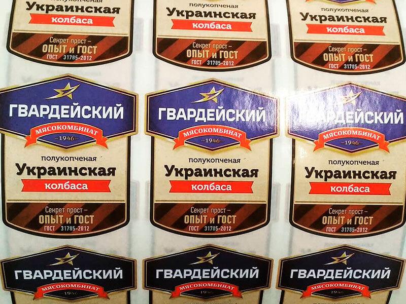Этикетка для колбасы Украинской