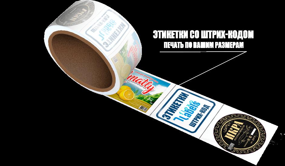 Этикетки со штрих кодом