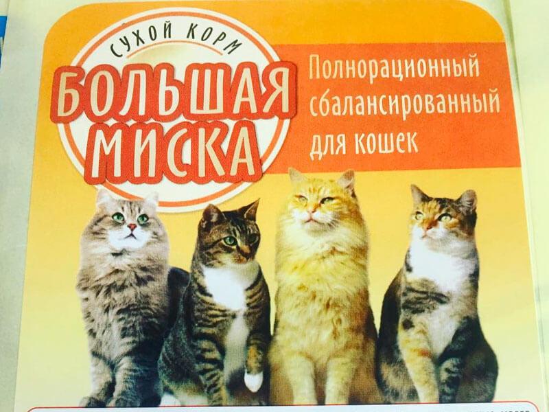 Этикетки на корм для животных