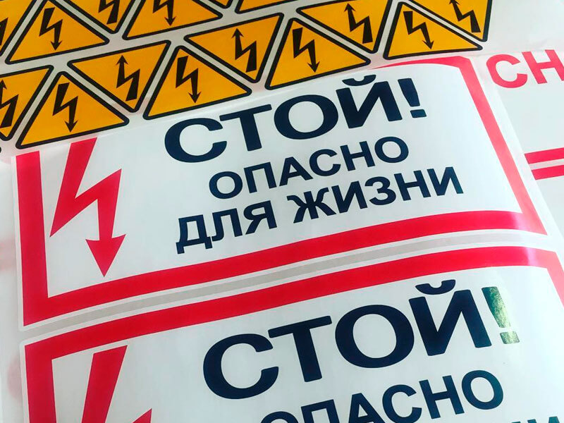 Наклейка на электрощит - опасно