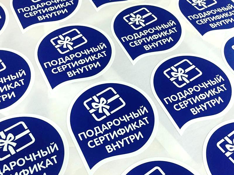 Бумажные самоклеящиеся  стикеры для доставки