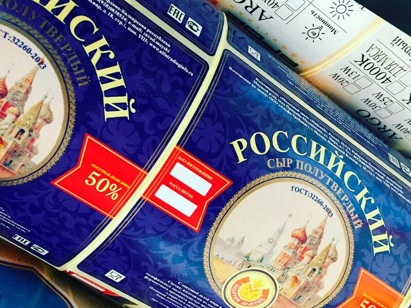 Этикетка на сыр российский