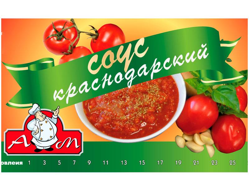 Этикетка на краснодарский соус