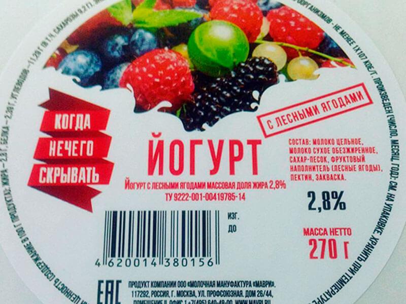 Этикетка на сливочный йогурт