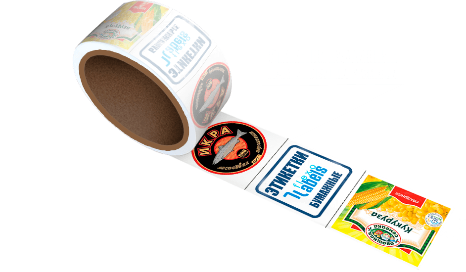 Бумажные этикетки