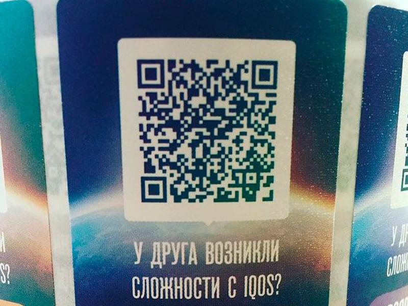 Этикетки с QR кодом